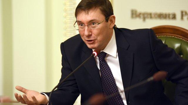 Луценко заявив, що США передадуть Україні конфісковані гроші Лазаренка