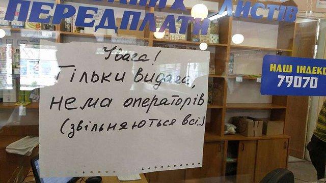 У одному з львівських відділень «Укрпошти» одночасно звільнились усі оператори