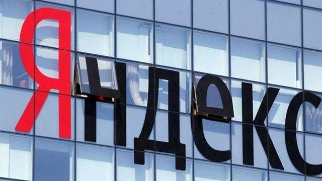 «Яндекс» офіційно повідомив, що припиняє виконання своїх фінзобов'язань