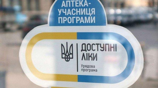 Уряд збільшив фінансування програми «Доступні ліки» на ₴250 млн