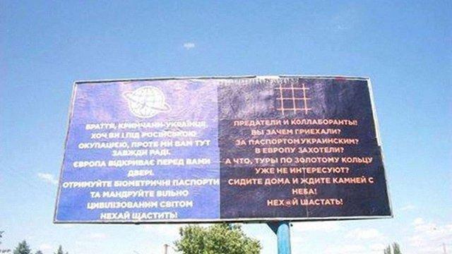 На Херсонщині встановили оригінальні двомовні білборди для кримчан