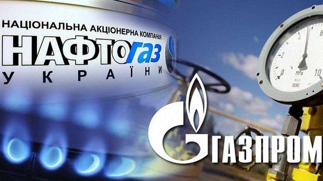 Стокгольмський арбітраж скасував вимоги «Газпрому» до «Нафтогазу» за умовою «бери або плати»