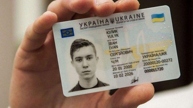 «ПриватБанк» запустив послугу оформлення ID-паспортів громадянина України