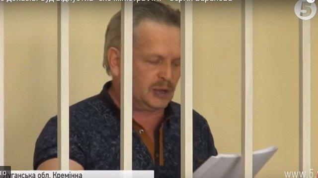 Суд на Луганщині виправдав «міністра вугільної промисловості «ЛНР»