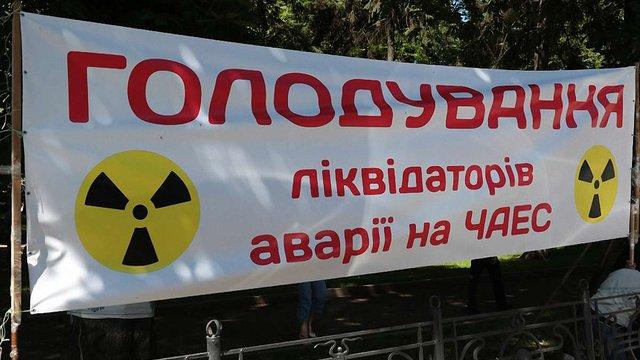 ЛОДА розцінила протестний плакат чорнобильців як рекламу