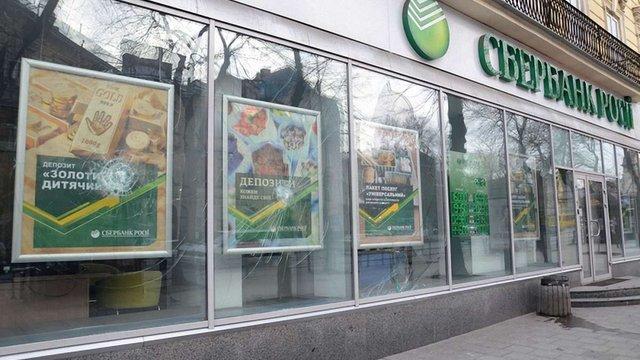 Український «Сбербанк» планують продати за два місяці