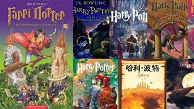 Українська обкладинка «Гаррі Поттера» увійшла до числа найцікавіших у світі