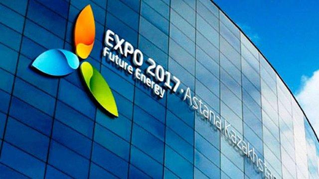 На виставці EXPO-2017 Україна шукатиме нові технології та інвесторів