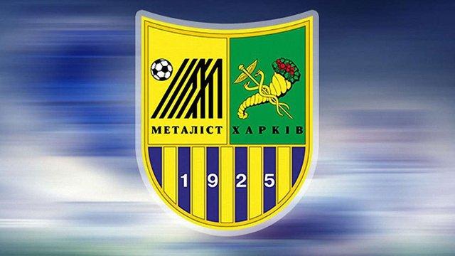 Суд почав процес банкрутства харківського ФК «Металіст»