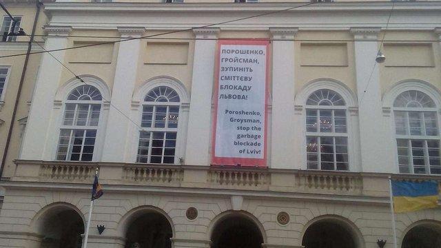 На львівській ратуші вивісили банер з вимогою припинити сміттєву блокаду