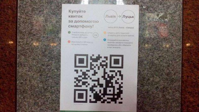 Квитки на поїзд зі Львова до Луцька можна придбати за допомогою  QR-кодів