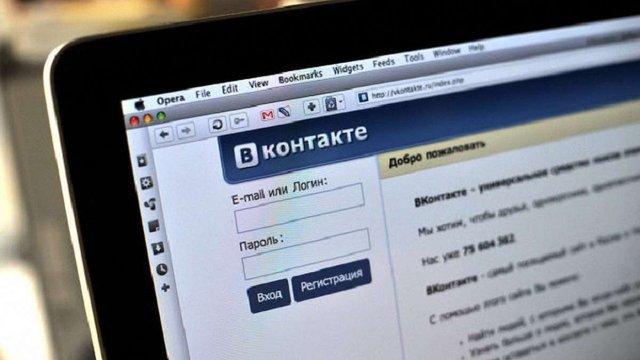 Соцмережа «Вконтакте» закрила свій офіс в Україні