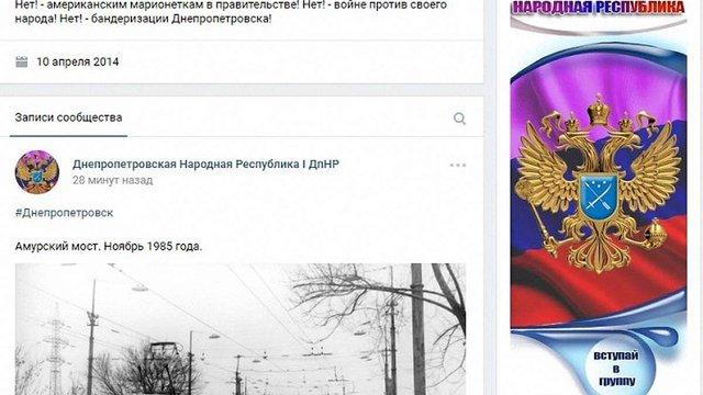 СБУ затримала адміністратора сепаратистської групи у мережі «ВКонтакте»