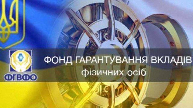 Вкладники банків-банкрутів в Україні отримали понад ₴87 млрд