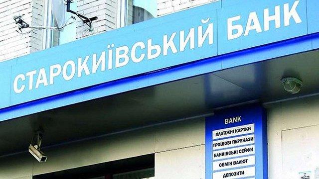 Екс-заступника голови банку «Старокиївський» підозрюють в розкраданні ₴82 млн
