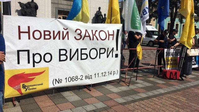 Під ВРУ активісти мітингують з вимогою ухвалити новий закон про вибори
