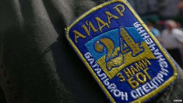 Із батальйону «Айдар» зняли підозри у причетності до тероризму