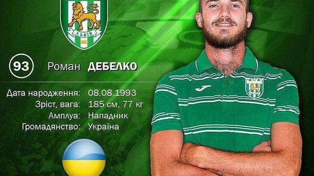 Форвард Роман Дебелко став гравцем «Карпат»