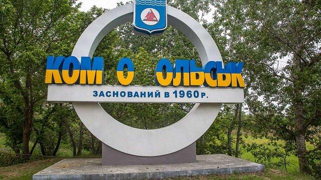Влада Горішніх Плавнів відновила стелу з написом «Комсомольськ» державним коштом