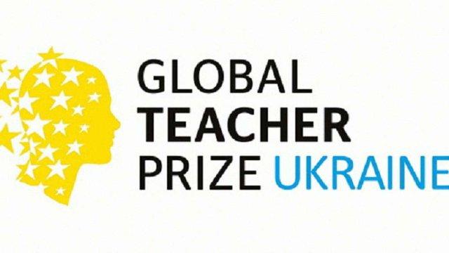 Українських вчителів нагородять спеціальною «Нобелівською премією»