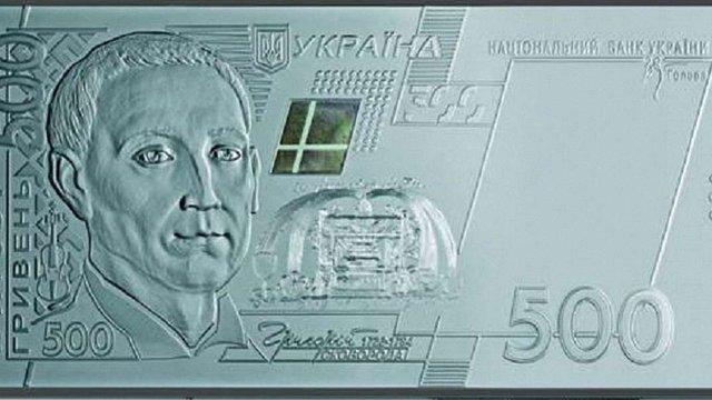 Нацбанк випустив сувенірні банкноти зі срібла