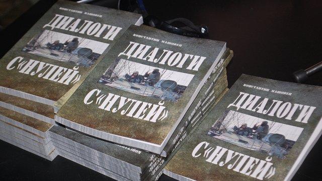 У Львові презентували книжку «Диалоги с «нулей» про розмови на війні