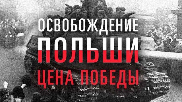Польща звинуватила Росію у фальсифікації історії Другої світової війни