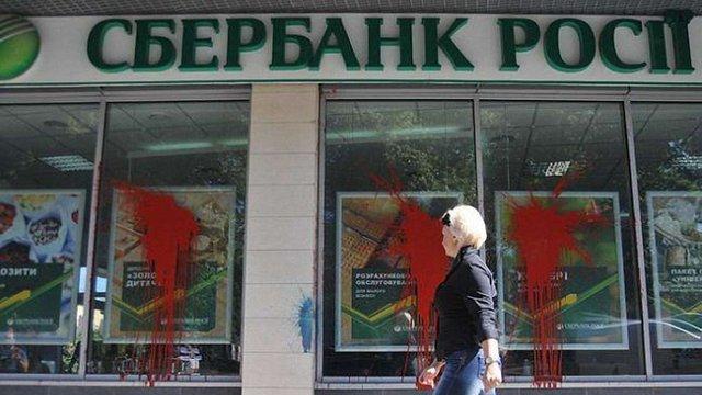 Російський «Сбербанк» в Україні порівняно з 2016 роком істотно збільшив доходи