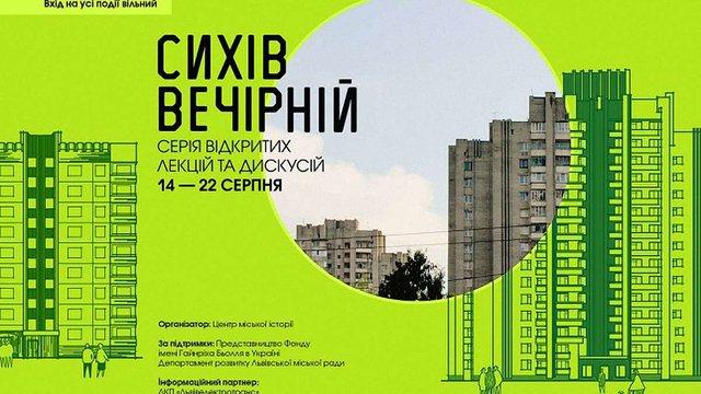 Українські та європейські дослідники прочитають у Львові лекції про Сихів