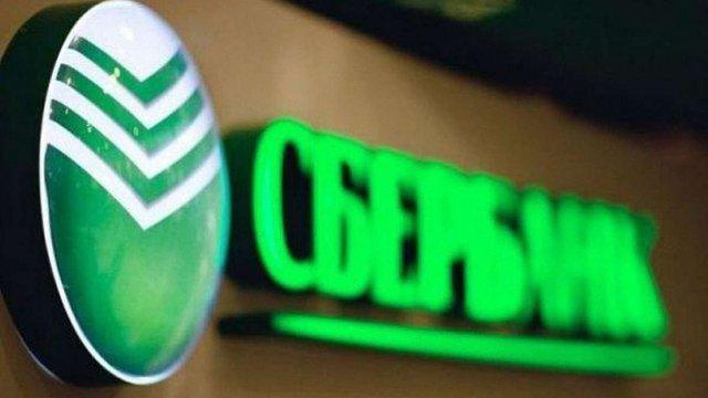 Білоруський бізнесмен відмовився купувати «Сбербанк» в Україні