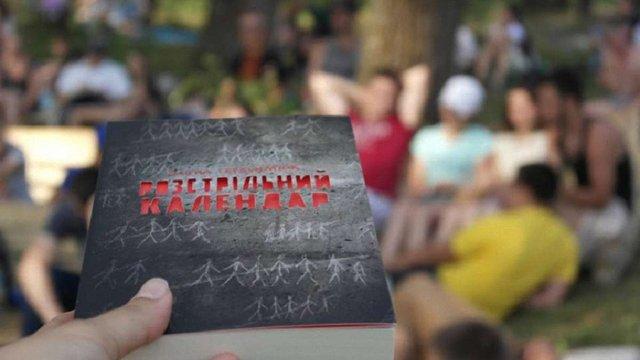 У Луцьку невідомі зірвали презентацію книжки про радянські репресії