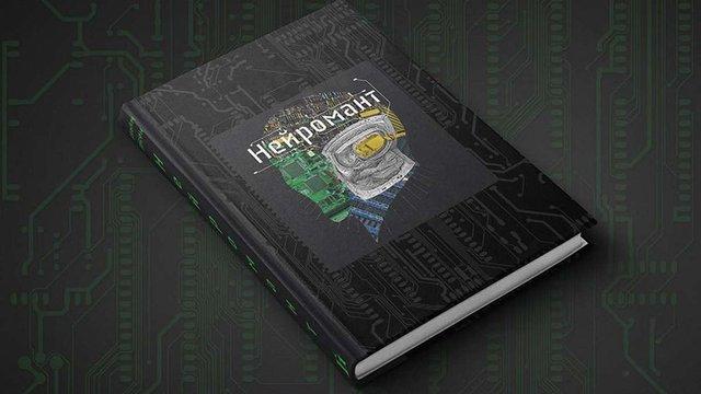 В Україні вийде переклад культового кіберпанк-роману «Нейромант»