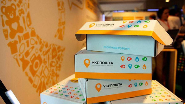 «Укрпошта» заявила про DDoS-атаку на свій сайт
