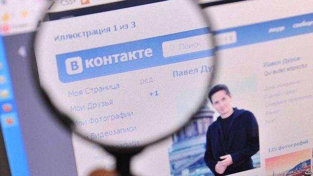 Мінкомзв'язку РФ оприлюднив список даних про користувачів, які передаватимуть до ФСБ