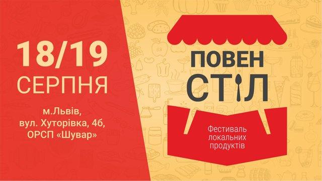 Зустрінемося на фестивалі локальних продуктів «Повен стіл»