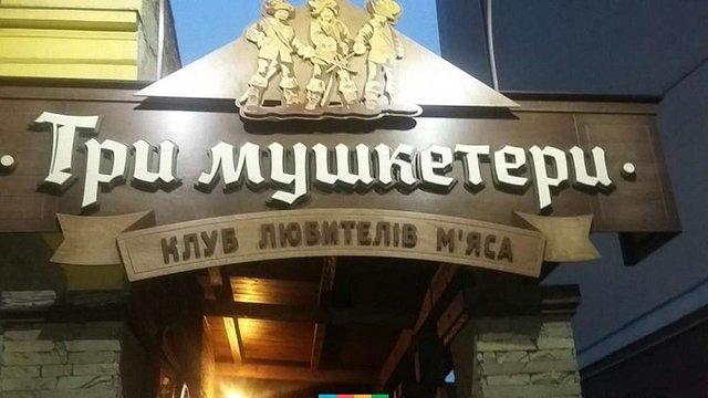 В Івано-Франківську суд оштрафував ресторан на ₴32 тис. за нелегальне виконання двох пісень