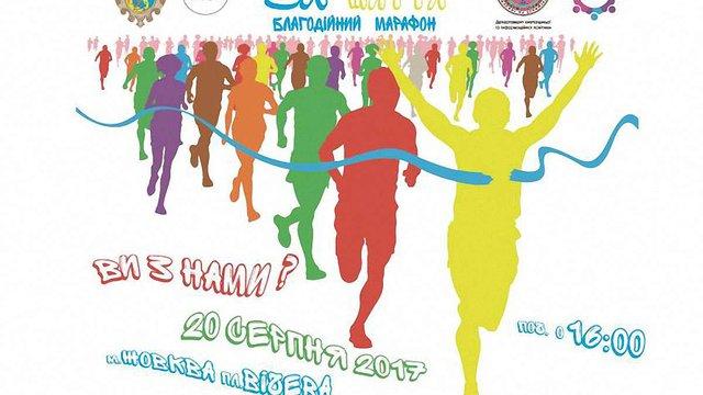 У Жовкві відбудеться благодійний марафон «Забіг за життя»