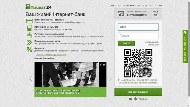 До «Приват24» підключать інші українські банки
