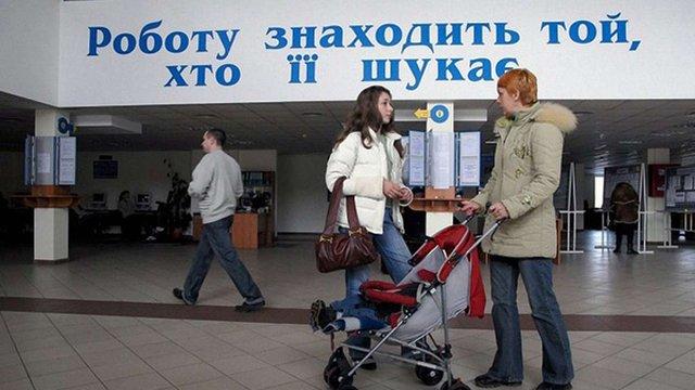 Держстат повідомив про зниження безробіття в Україні
