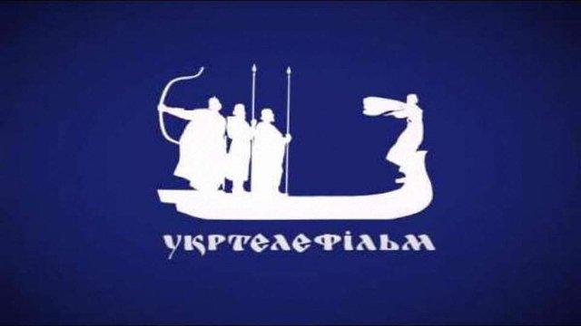 Уряд визначив порядок перетворення «Укртелефільму» у публічне акціонерне товариство