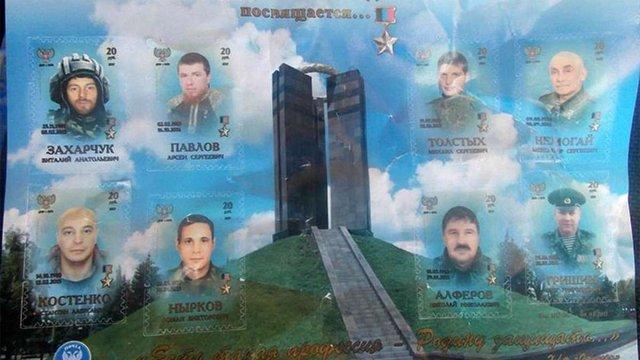 Прикордонники конфіскували поштові марки із символікою та бойовиками «ДНР»