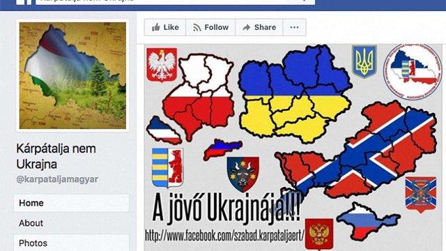 Адміністратора групи у Facebook засудили за заклики приєднати Закарпаття до Угорщини