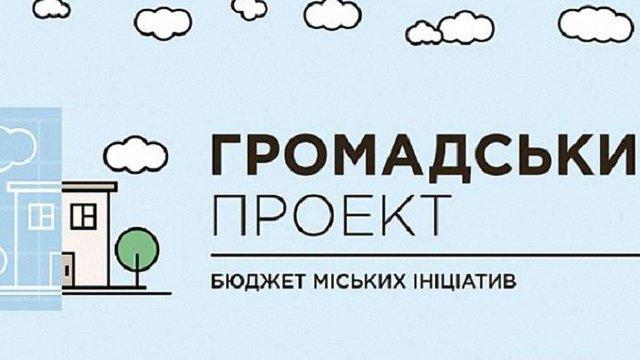 До 15 вересня триває прийом проектів на громадський бюджет Львова
