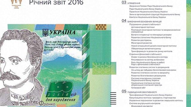 Річний звіт Нацбанку отримав міжнародну премію за дизайн