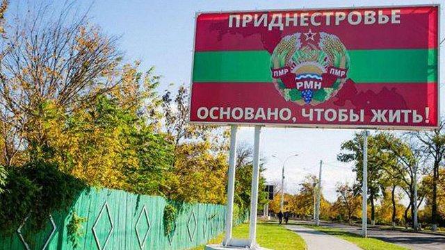 Росія розкритикувала вимогу Молдови вивести війська з Придністров'я