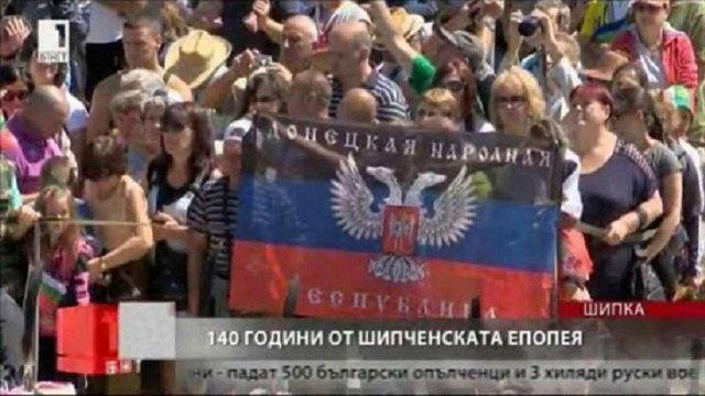 Посольство України обурене через прапор «ДНР» на урочистих заходах у Болгарії