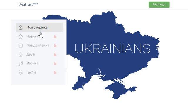 Розробники української соцмережі Ukrainians заявили про закриття проекту