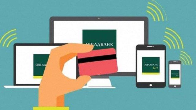 «Ощадбанк» запровадив технологію для захисту від шахрайства в інтернеті