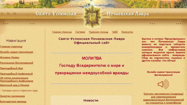 Сайт Почаївської лаври розміщений на сервері в Санкт-Петербурзі