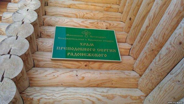 В окупованому Криму знімають таблички про належність церков до УПЦ МП